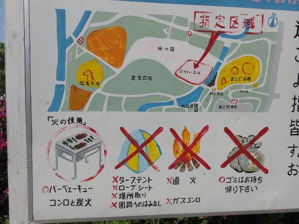 Panneau zone autorisée pour les barbecues dans un parc japonais